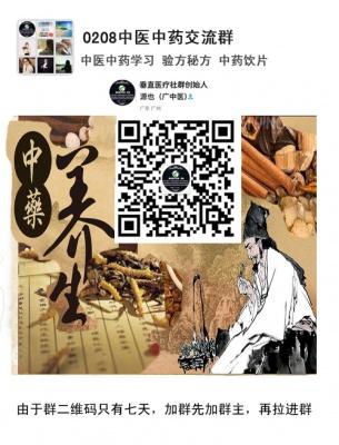 0208中医针灸技术交流群