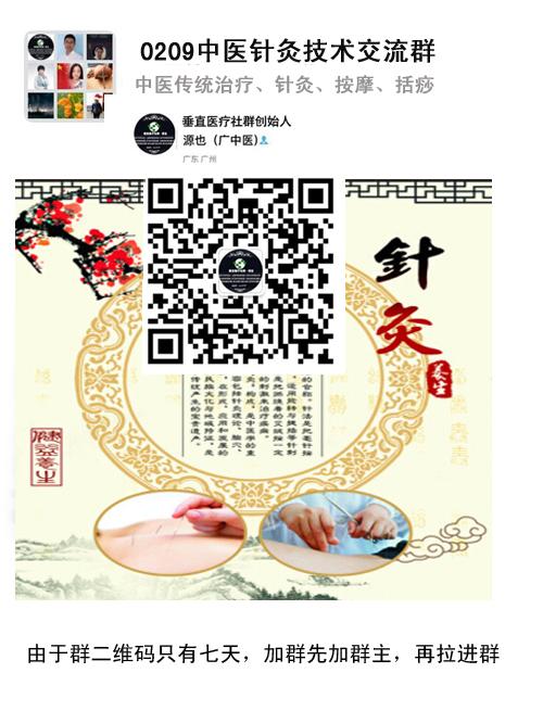 0209中医针灸治疗交流群