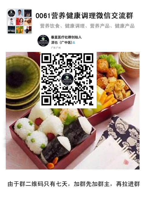 0061营养健康调理微信交流群