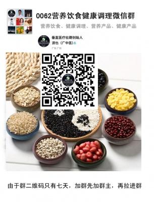 0062营养饮食健康调理