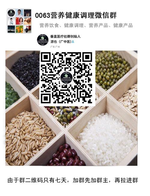 0063营养饮食健康调理微信群