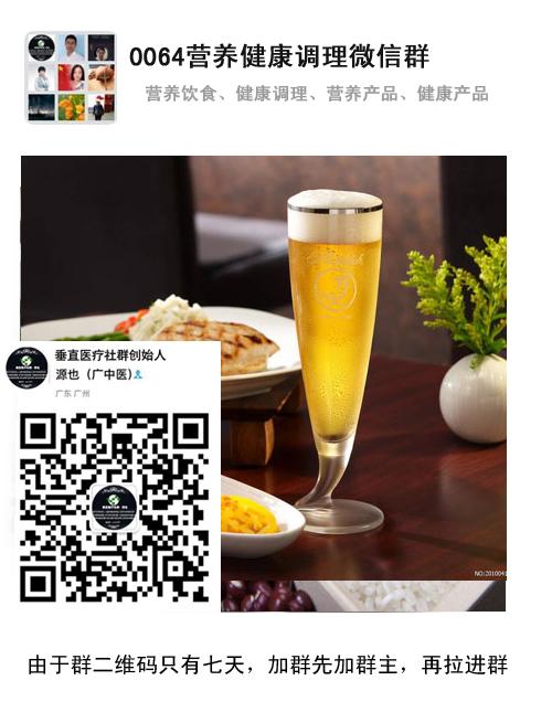 0064中医调理营养健康微信交流群