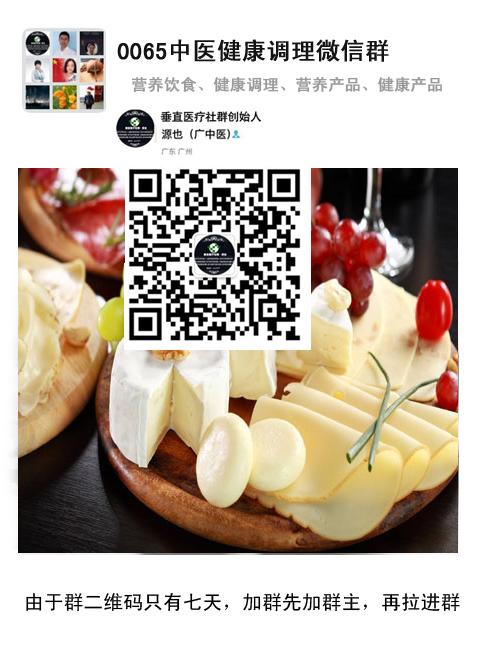 0065中医营养健康产品微信交流群