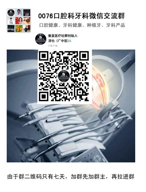0076口腔健康牙科资源共享微信交流群