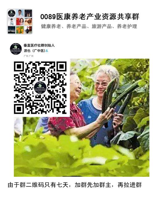 0089医康养老产业资源共享群
