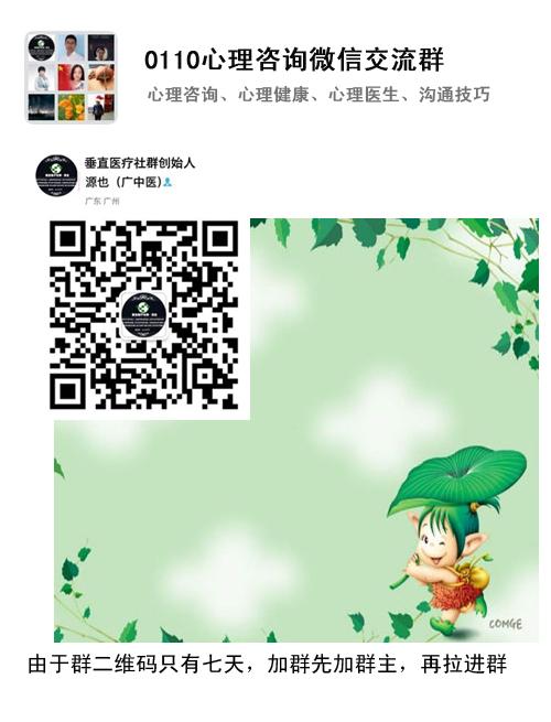 0110心理咨询微信交流群