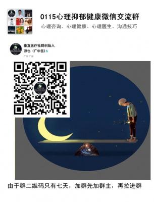 0115健康心理咨询微信交流群