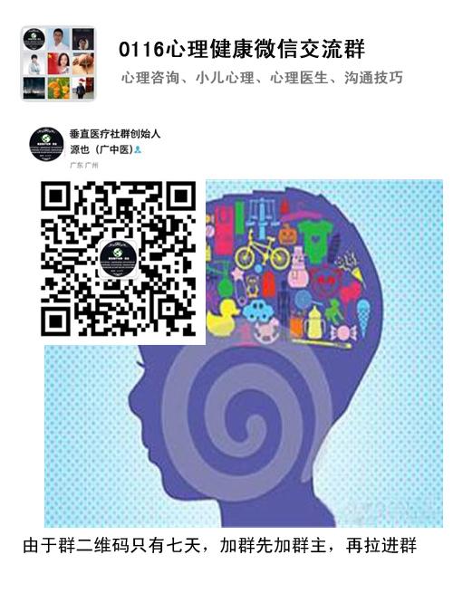 0116心理健康咨询微信交流群