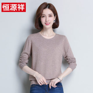穿衣打扮秋冬装新款羊毛衫女圆领毛衣秋冬新款修身套头针织衫纯色女士打底衫