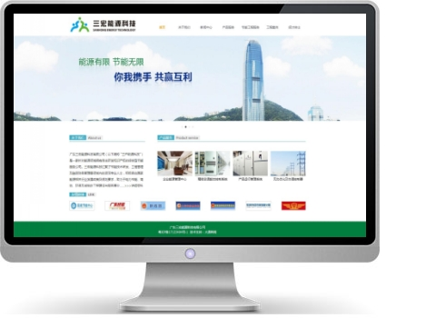 经济型网站建设