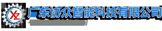 磨床厂家_台湾磨床_平面磨床_龙门磨床-协众机床【官网】