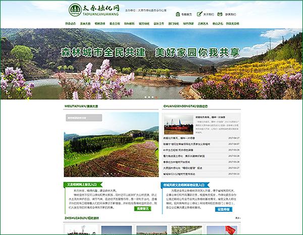 太原绿化网