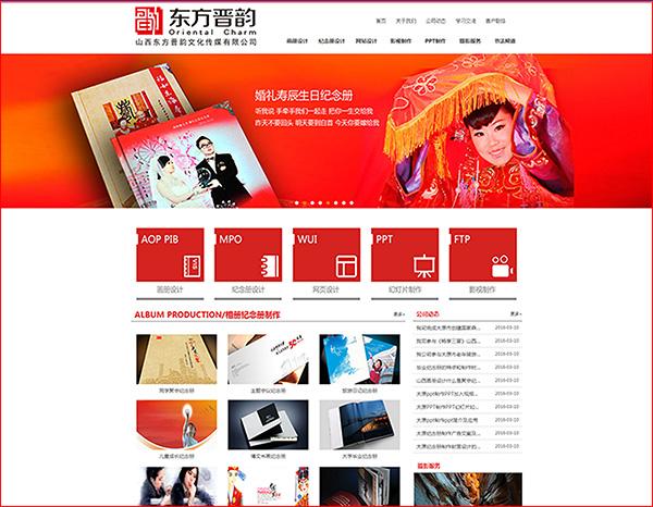 东方晋韵网站