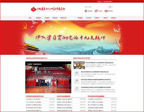 山西关工委网站