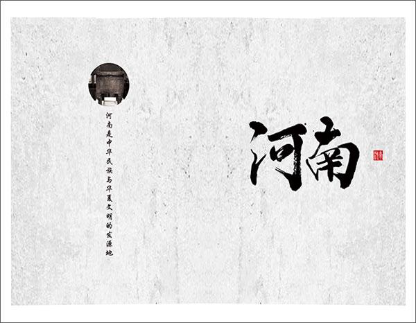 河南  李志绵设计