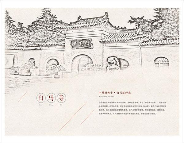 洛阳古镇画册  田鹏利设计