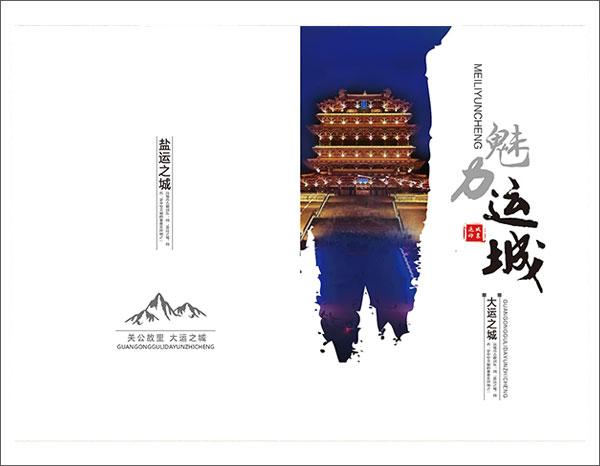 魅力运城画册  赵维博设计