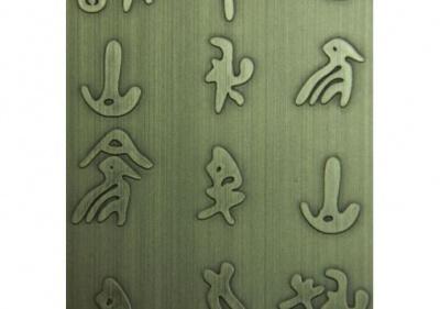 镀铜蚀刻系列-XZC-6009 甲骨文青古铜