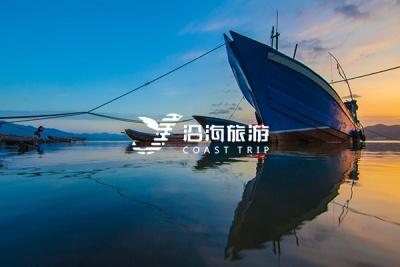 上海水利集团 - 沿海旅游