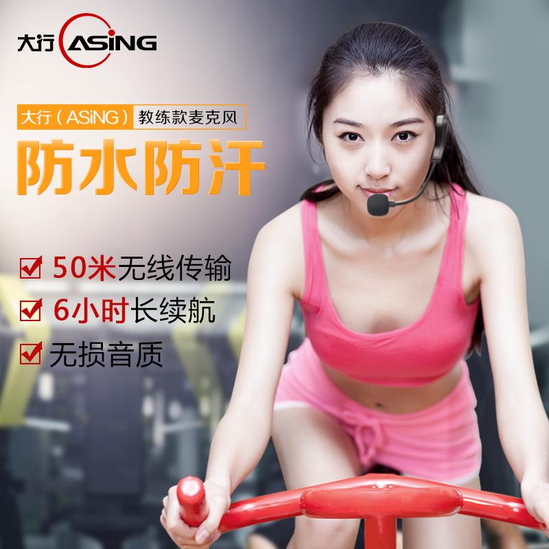 ASiNG/大行 wm05无线麦克风头戴式 动感单车健身房教练耳麦