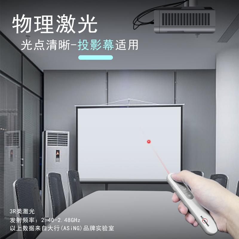 大行(ASiNG)H103数字激光翻页笔 LED液晶屏激光笔 PPT遥控笔
