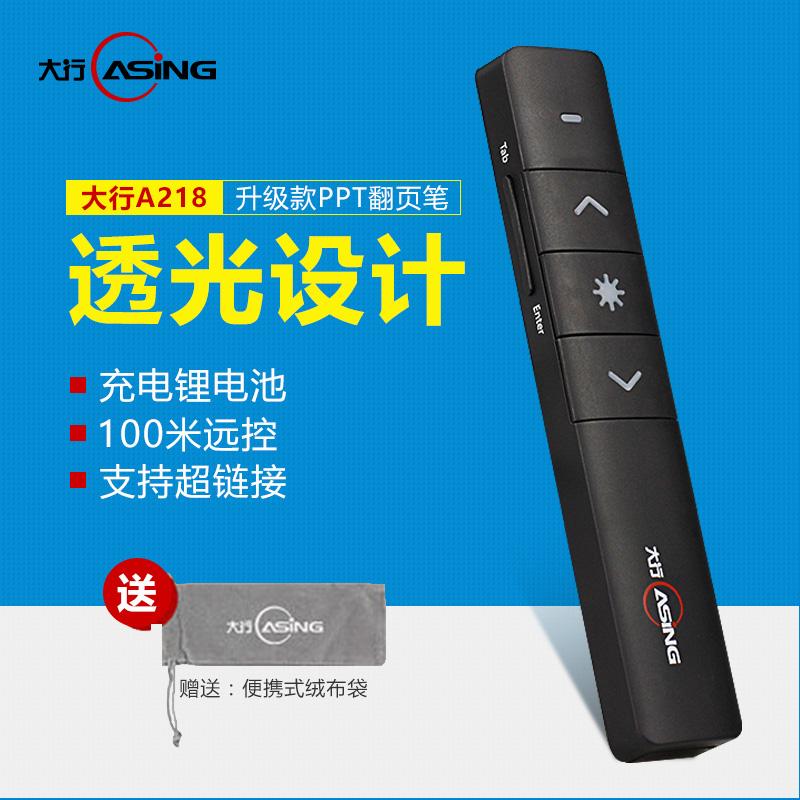ASiNG/大行A218翻页笔ppt课件遥控笔免邮投影笔充电电子教鞭演示
