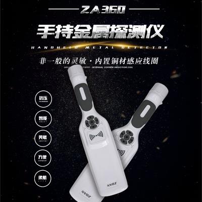 ZA360 手持金屬探測器