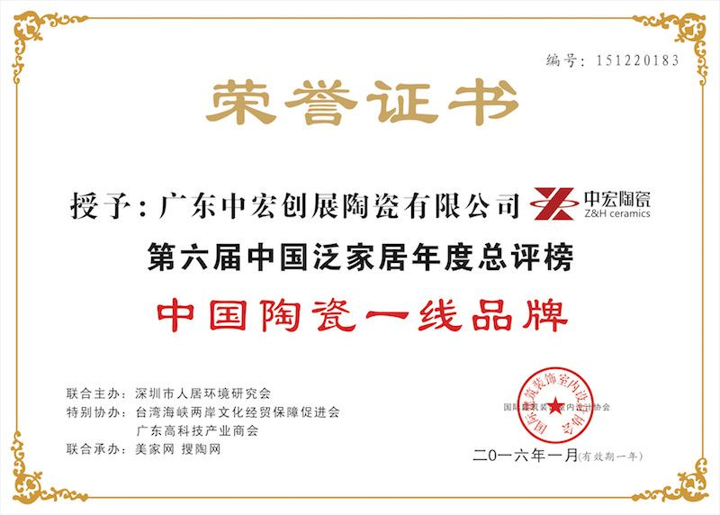 中国陶瓷一线品牌