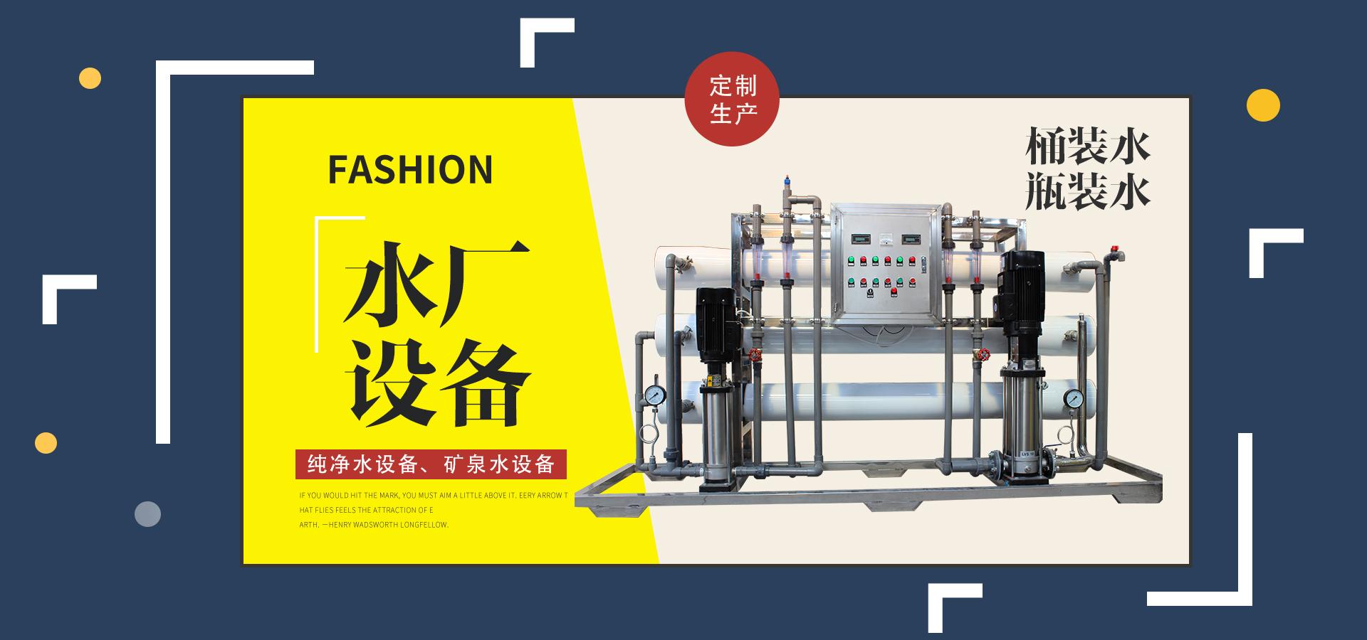 水厂设备生产厂家(桶装水设备、瓶装水设备、袋装水设备)