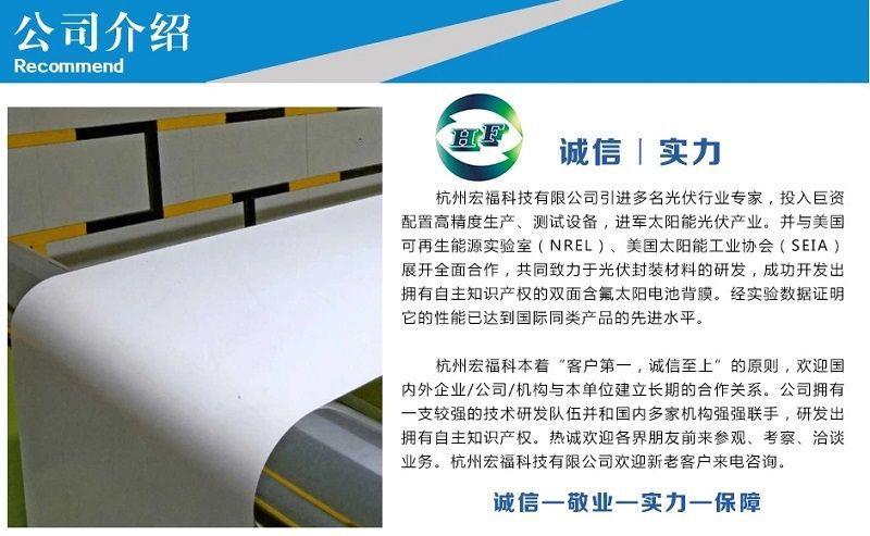 宏福太阳能电池背膜组件背板薄膜生产厂