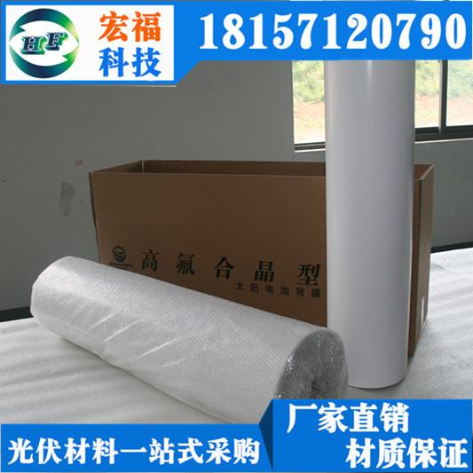 宏福太阳能电池背膜组件背板薄膜生产厂家HFF-300