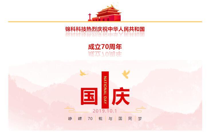 锦科科技热烈庆祝中华人民共和国...