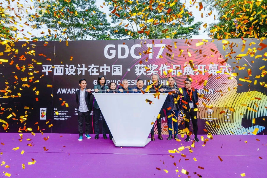 为中国未来的品牌视觉设计建立全新的价值标准,GDC17展揭幕