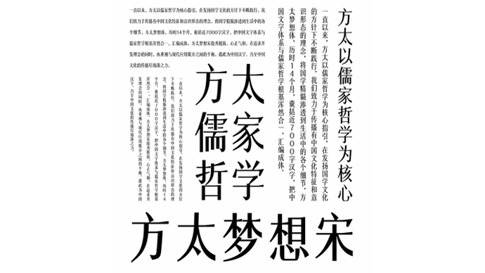 """方太品牌专属字体——""""方太梦想宋"""""""