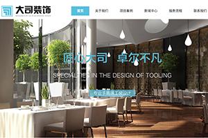 深圳市大司装饰工程设计有限公司