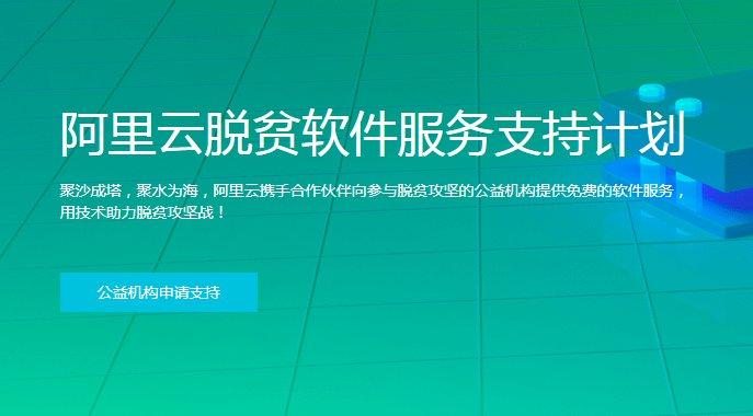 阿里云携手飞色网络向公益机构免费提供建站软件服务!