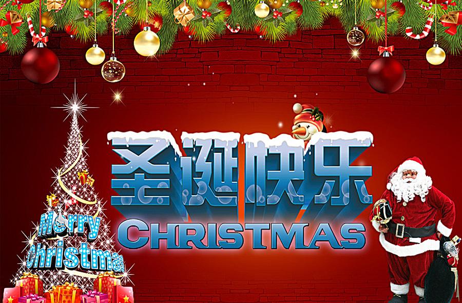飞色网络圣诞节欢乐剪辑