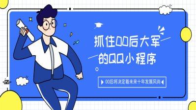 抓住00后,抓住未来十年发展风向,QQ小程序你不容错过!