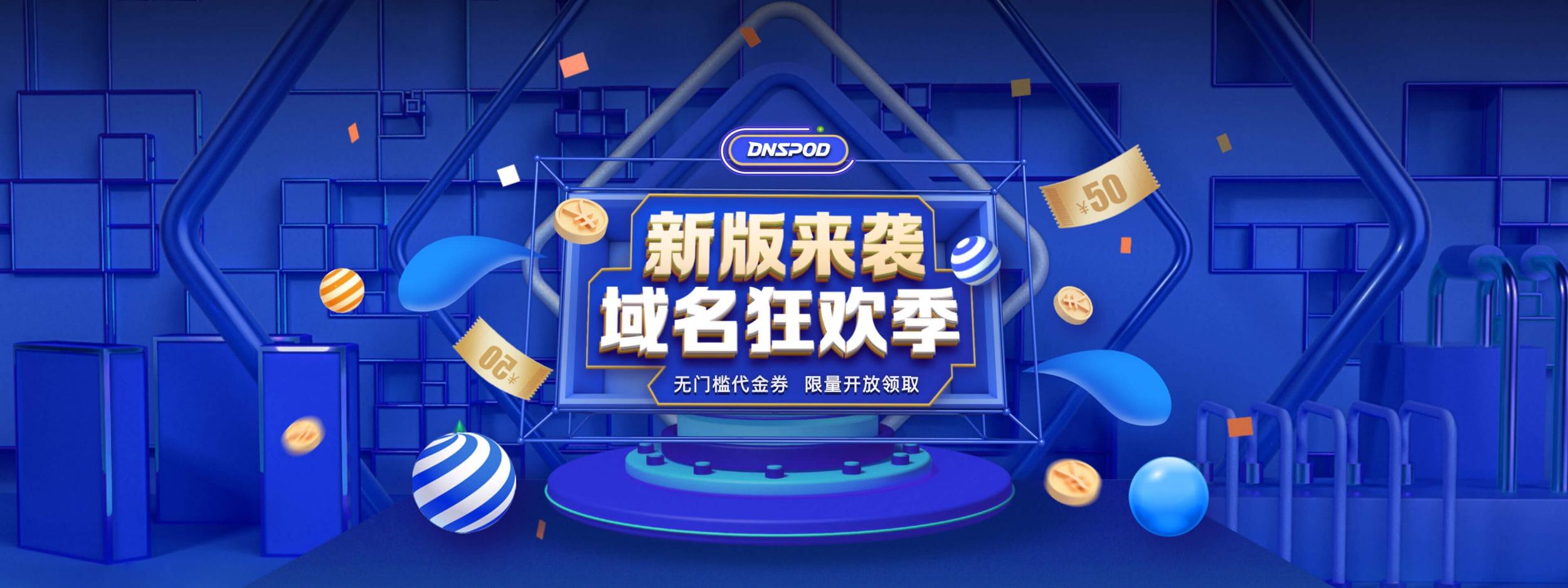 DNSPod 全新版本发布,域名狂欢季来袭!