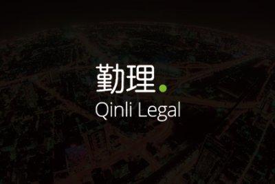 勤理律师事务所