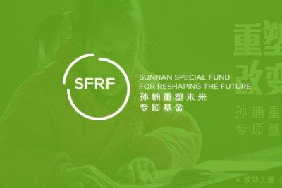 孫楠重塑未來專項基金
