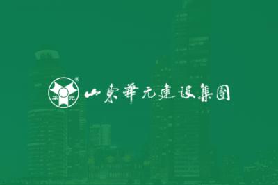 山東華元建設集團有限公司