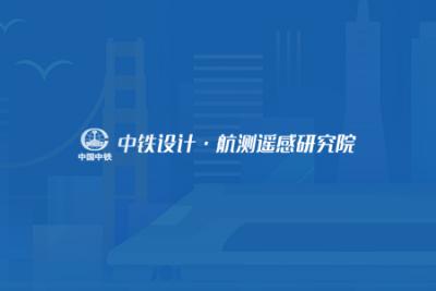 中鐵集團——航測遙感研究院