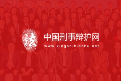 中國刑事辯護網