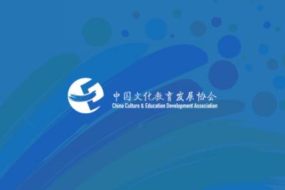 中國文化教育發展協會