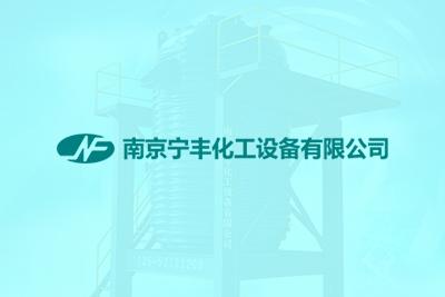南京宁丰化工设备有限公司