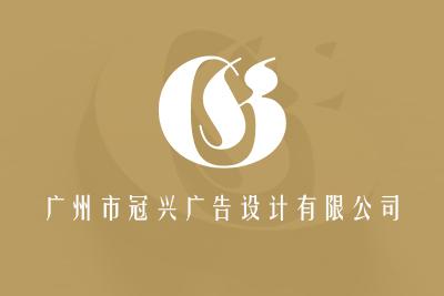 广州市冠兴广告设计有限公司