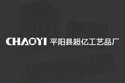 平阳县超亿工艺品厂