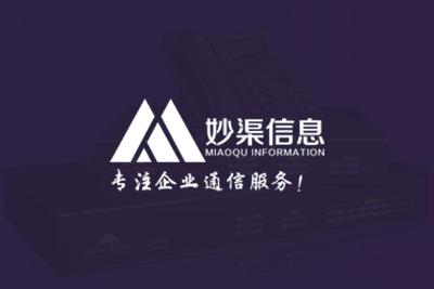 上海妙渠贸易有限公司