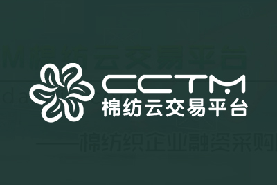 中国棉纺交易市场